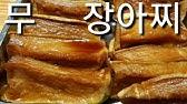 무 장아찌[꼬돌꼬돌 맛있고 쉬운] 짜지않게 담그는법