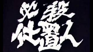 必殺仕置人のテーマ   エレキがカッコイイ仕掛人~仕置人の必殺BGMとい...