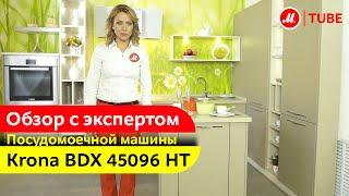 Видеообзор узкой встраиваемой посудомоечной машины Krona BDX 45096 HT с экспертом М.Видео(Посудомоечная машина Krona подойдет тем, кто ценит функциональность без излишеств Ещё больше моделей кухонн..., 2014-11-19T07:50:59.000Z)