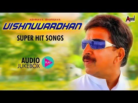 Abhinava Bhargava Dr.Vishnuvardhan Hits - 2016 | Sahasa Simha Vishnuvardhan Kannada Top Hits 2016