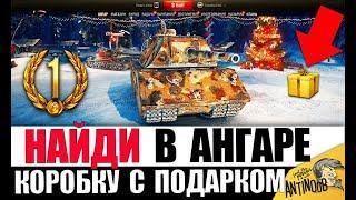 СРОЧНО! ЗАБЕРИ В АНГАРЕ КОРОБКУ С ПОДАРКОМ от WG! ОНА СПРЯТАНА в World of Tanks!