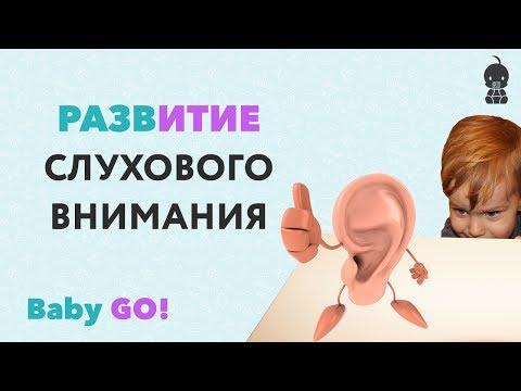 ✪ РАЗВИТИЕ СЛУХОВОГО ВНИМАНИЯ. Игра на развитие слухового восприятия На стол! Под стол! Стучать!
