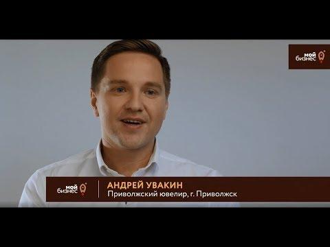 Клиент центра «Мой Бизнес» - Приволжский Ювелир, г. Приволжск