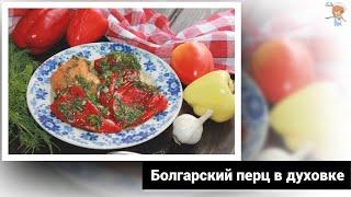 Болгарский перец в духовке. Обед или ужин станут с ним гораздо ярче и пикантнее! Простой рецепт