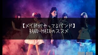 BAND-MAID 「メイドがやってるバンド」!(BAND-MAID Bands That Are Doing Maid COMPILATION)