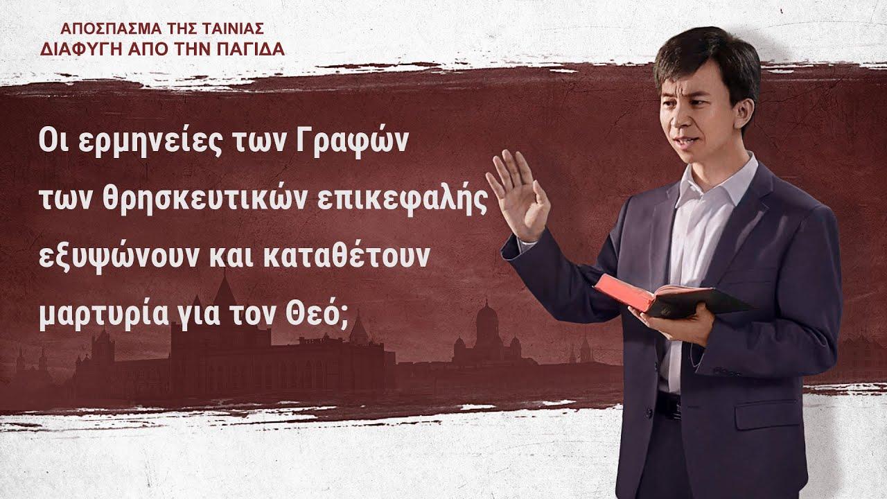 Χριστιανικές Ταινίες «Διαφυγή από την Παγίδα» Κλιπ 2 - Αποκαλύπτοντας την αλήθεια των εξηγήσεων των θρησκευτικών ηγετών αναφορικά με τη Βίβλο