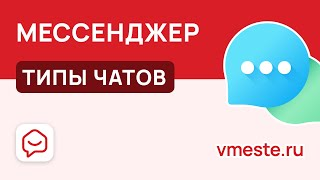 Мессенджер Вместе.ру