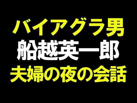 【 松居一代 】 バイアグラ男 船越英一郎との夫婦生活を暴露!【最新投稿】