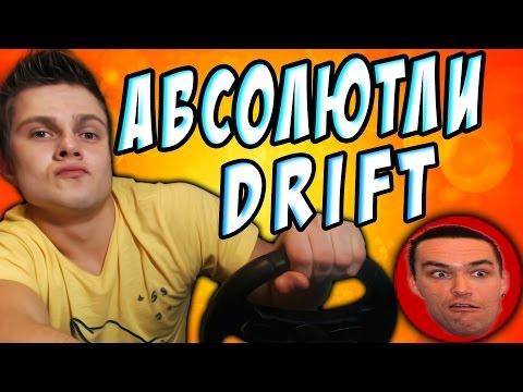 ФРОСТ ДРИФТЕР -  - Absolute Drift