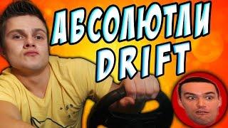 ФРОСТ ДРИФТЕР -||- Absolute Drift