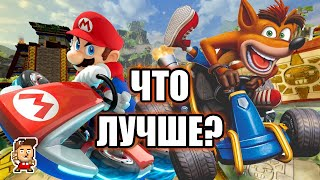 Crash Team Racing Nitro-Fueled или Mario Kart 8 Deluxe? Что лучше?