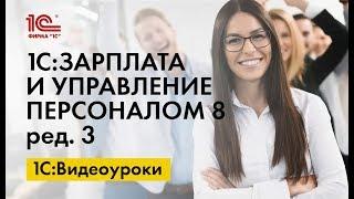 Регистрация доп. отпуска за ненормированный рабочий день в 1С:ЗУП 8 ред.3