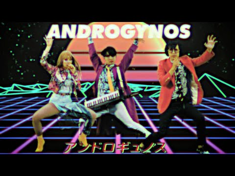 アーバンギャルド - アンドロギュノス #URBANGARDE - #ANDROGYNOS