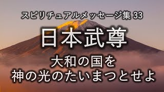 日本武尊「大和の国を神の光のたいまつとせよ」