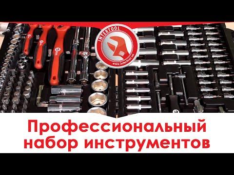 Обзор профессионального набора инструментов INTERTOOL ET-7151