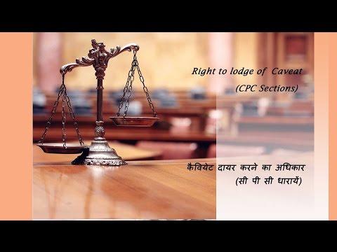 Right to lodge a Caveat / कैवियेट दायर करने का  अधिकार