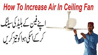 Ceiling Fan Blade Balance \ How To Increase Air In Ceiling Fan In Hindi Urdu