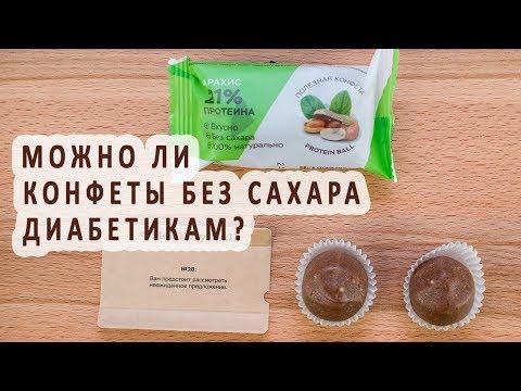 Можно ли есть конфеты без сахара больным диабетом?
