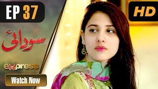 Pakistani Drama | Sodai - Episode 37 | Express Entertainment Dramas | Hina Altaf, Asad Siddiqui