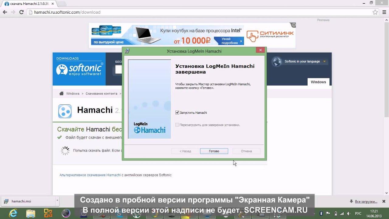 Hamachi 1 0 1 3 rus скачать