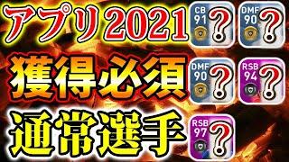 【ウイイレアプリ2021開幕までに獲得必須選手第1弾】#530【ウイイレアプリ2020】
