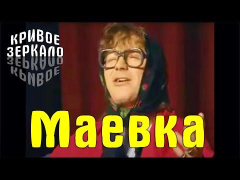 Маевка - Кривое зеркало 5 | Maevka - Krivoe zerkalo 5