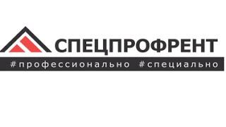 Спецпрофрент - Аренда строительного оборудования(, 2016-08-09T17:40:28.000Z)