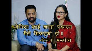 प्रियंका कार्कीले जोडीदिएको हाम्रो जोडी।। Dikesh Malhotra and Zenisha Moktan Malhotra