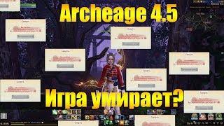 ARCHEAGE 4.5   ИГРА УМИРАЕТ? КТО ВИНОВАТ? МАТ, 18+