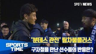 [축구] '분데스 관전' 팀차붐플러스, 구자철을 만난 선수들의 반응은