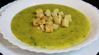 Диетический Суп-пюре с Кабачками. Суп на Овощном Бульоне. ПП РЕЦЕПТЫ