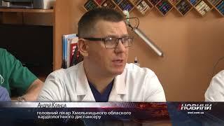 Складну операцію на серці провели у Хмельницькому