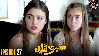 Sunehri Titliyan | Episode 27 | Turkish Drama | Hande Ercel | Best Pakistani Dramas