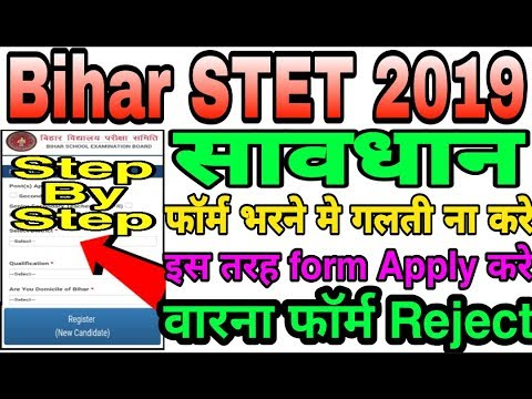 Bihar STET 2019  Online Form Apply | सावधान फॉर्म भरते समय ये गलती मत करे | इस तरह form Apply करे