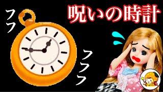 呪いの時計【怖い話!?】 戻ってきた時計の持ち主は女の霊!? thumbnail