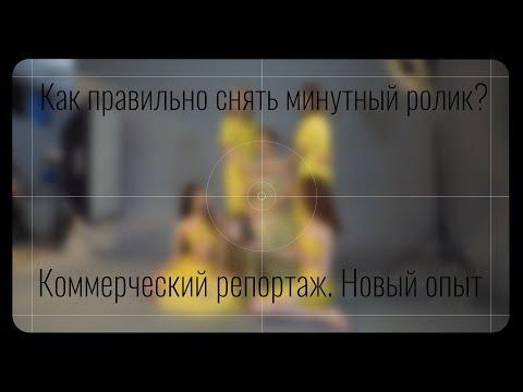 Как правильно снять минутный ролик. Коммерческий репортаж. Съёмка под Ника Найта. Вебинар #48 (95)