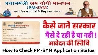 How To Check PM-SYM Application Status कैसे जाने PMSYM में सरकार का पैसा आता है या नही ?Status Check