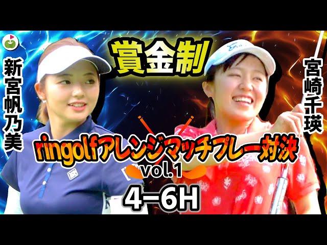 ringolfアレンジマッチプレー対決Vol.1【新宮帆乃美vs宮崎千瑛#2】