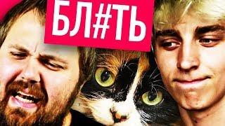 Топ10 Ютуберов БЕЗ МАТА!