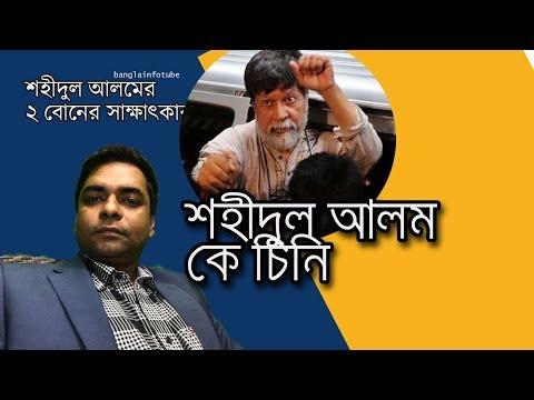 আলোকচিত্রী শহীদুল আলম কে?   #BanglaInfoTube #FreeShahidul shahidul alam bangladesh