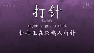 Daily chinese HSK vocabilary. Please Like and Subscribe. Check out ...