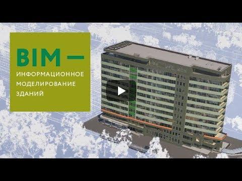 BIM технологии в проектировании (Building Information Modeling)