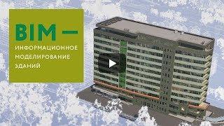 видео |  Технология информационного моделирования (BIM) в строительстве