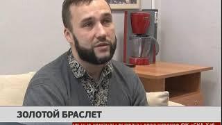 Золотой браслет. Новости 15/03/2018. GuberniaTV