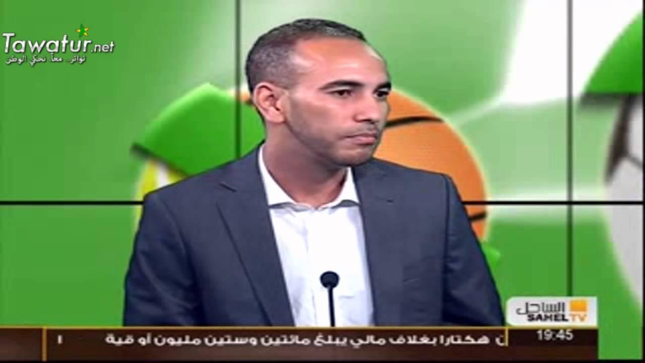 نبض الملاعب مع أحمد ولد يحي رئيس إتحادية كرة القدم