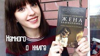 """Немного о книге """"Жена башмачника"""" А. Трижиани"""