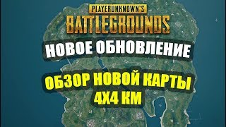 Обзор новой карты в PUBG l Дикий край 4х4 км