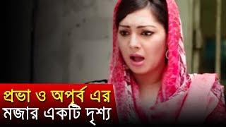 অপূর্ব ও প্রভার কমেডি একটি দৃশ্য | Apurba | Prova | Bangla Funny Video