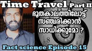 Time Travel Part 2|Grand Father Paradox Malayalam |Fact Science EP 15