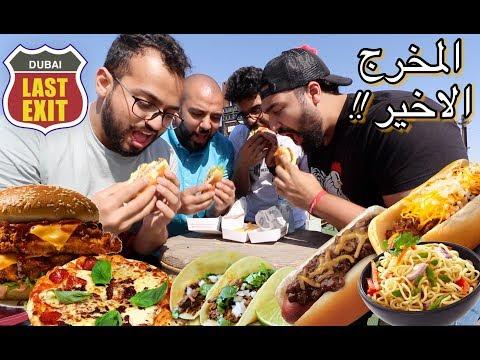 مداهمة المخرج الاخير في دبي - اكلنا من كل عربات الطعام !!   Last Exit Dubai - Mad Max